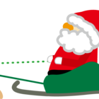 サンタはクローズだ