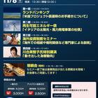 11月8日(土曜日)アークヒルズセミナー開催!!