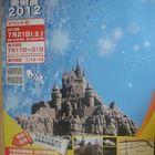 あさひ砂の彫刻美術展開催