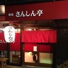 10月19日(金曜日) 午後2時から 神谷町 さんしん亭集合!!