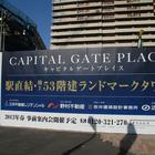 キャピタル・ゲート・プレイス 月島