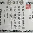 漢字検定準2級