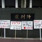 東京地方裁判所にて