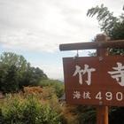埼玉県飯能 竹寺