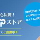 ZNAPがオープンしました!!