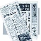 日本経済新聞に掲載です!!