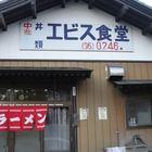 茨城県神栖市(かみすし) えびす食堂