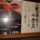 上野湯島天神前 とりつね