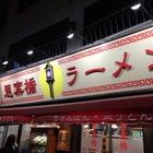 長崎の夜はむらさき