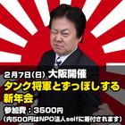 大阪オフ会 追加募集スタート