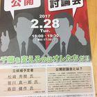 公開討論会開催します!!千葉県知事選挙