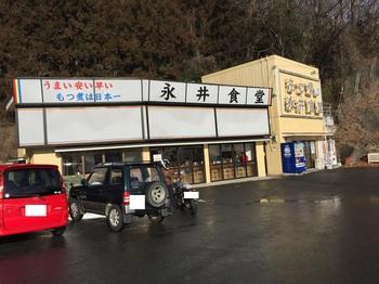 永井食堂1.jpg