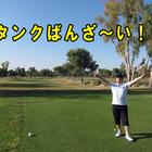 初心者にも優しいゴルフコンペ