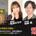 アークヒルズセミナー開催決定!!