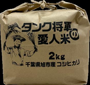 tank_rice_20201202.png