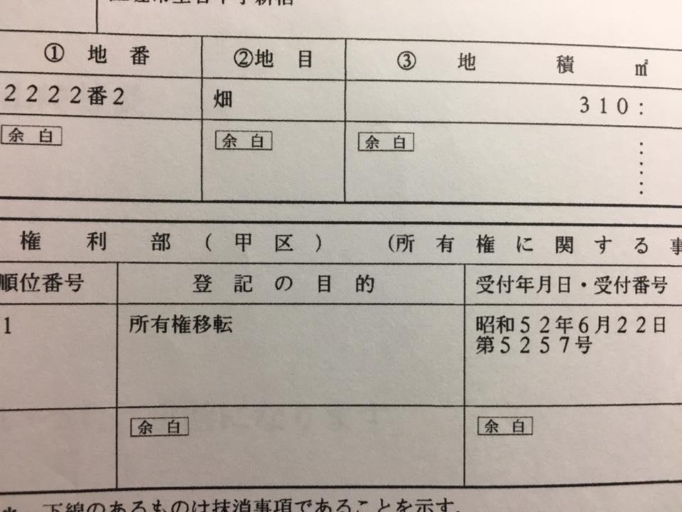 http://kashikoi-ooya.com/img/17308720_987805811349550_1272555979328615181_n.jpg