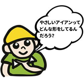 http://kashikoi-ooya.com/img/illust01.jpg
