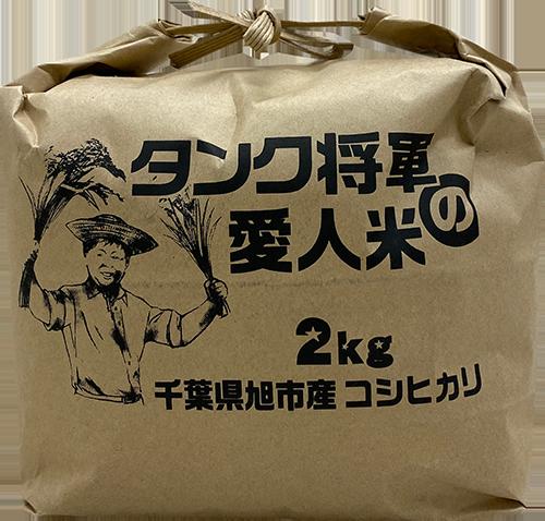 http://kashikoi-ooya.com/img/tank_rice_20201202.png
